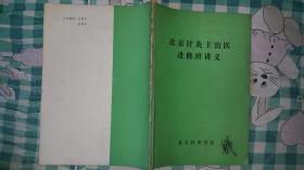 北京针灸主治医进修班讲义   许多针灸名家经验   附进修班课程表