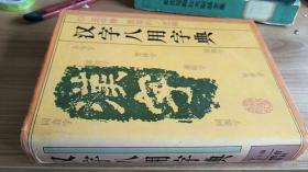 汉字八用字典