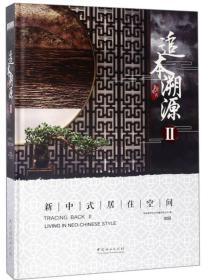 正版ms-9787503894565-追本溯源:新中式居住空间Ⅱ(精装)