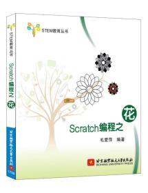 Scratch编程之花/STEM教育丛书