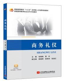 二手正版商务礼仪 张晓艳 北京航空航天大学出版社9787512424616