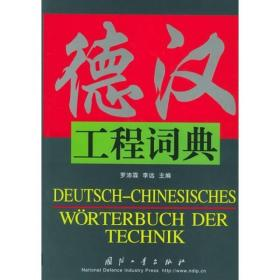 正版qx-9787118001907-德汉工程词典