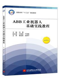 ABB工业机器人基础实践教程