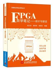 FPGA自学笔记:设计与验证
