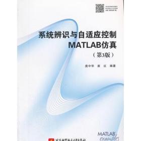 系统辨识与自适应控制MATLAB仿真(第3版)