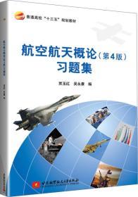航空航天概论(第4版)习题集