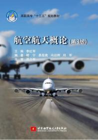 """航空航天概论(第3版)/高职高专""""十三五""""规划教材"""