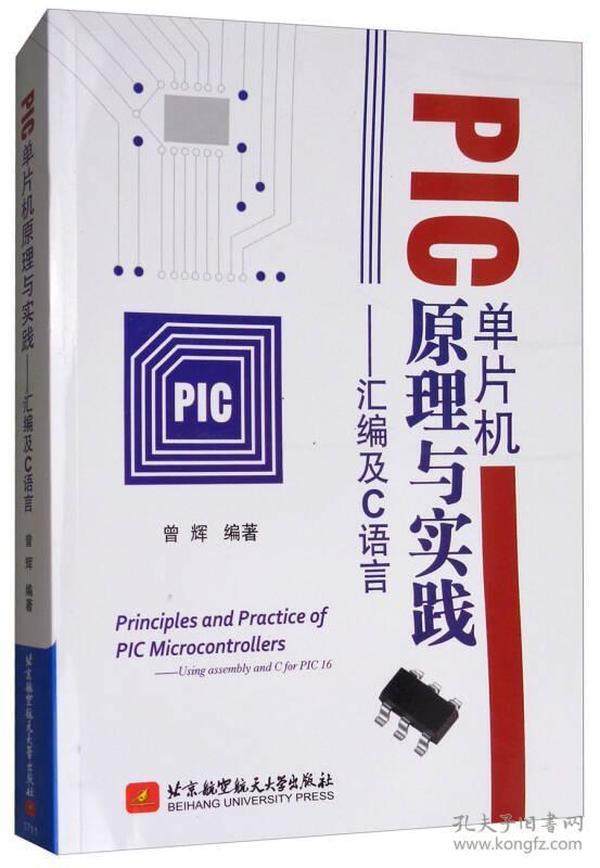 PIC单片机原理与实践——汇编及C语言