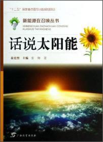 新能源在召唤丛书:话说太阳能