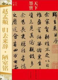 天下墨宝:赵孟頫 归去来辞·陋室铭