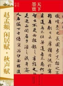 赵孟頫·闲居赋·秋声赋(元代行书)
