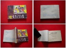 《玄武门之变》,黑龙江1984.10一版一印18万册8品,5926号,连环画