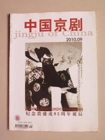 《中国京剧》2010年第9期(全铜版纸彩印)