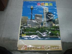 挂历专场:1995年--塑料精美挂历《世界风光》