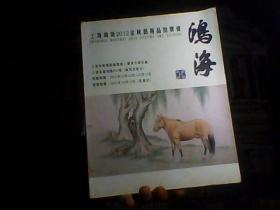 上海鸿海2012金秋艺术品拍卖会(书籍、宣纸、地图、杂项、书画等)