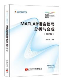 MATLAB语言信号分析与合成(第2版)