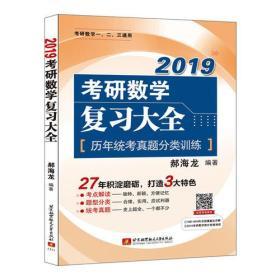 2019考研数学复习大全
