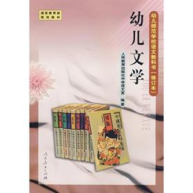 幼儿文学/幼儿师范学校语文教科书(修订本)