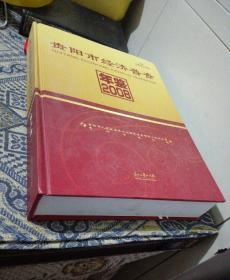 贵阳市经济普查年鉴2008(第二册)