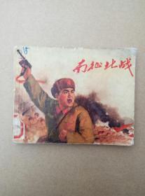 文革版连环画:南征北战(扉页毛主席语录两页,1971年一版一印)