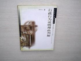 行政行为说明理由判解 (库存书).