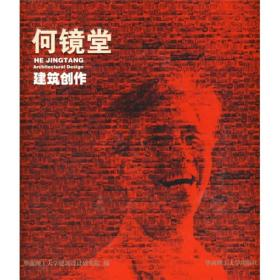 何镜堂建筑创作:2010年上海世博会中国馆总设计师