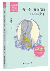 《做一个有香气的女子:心若幽兰远》:写给都市女性的第一本全面提升香能量的心灵成长书!兰心素手,摩挲阅读即生香,让淡淡的兰香唤醒你的心灵。全新自序+全彩香味印刷!