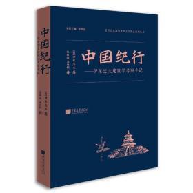 中国纪行——伊东忠太建筑学考察手记