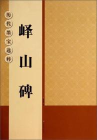历代墨宝选粹:峄山碑