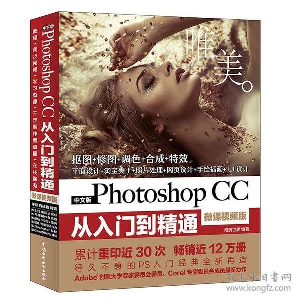 中文版Photoshop CC从入门到精通(微课视频版)9787517056515
