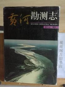 (正版精装一版一印)黄河勘测志  《黄河志》卷四