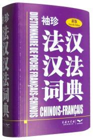 袖珍法汉汉法词典-新版