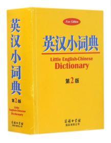 英汉小词典【第2版】
