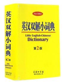 英汉双解小词典【第2版】
