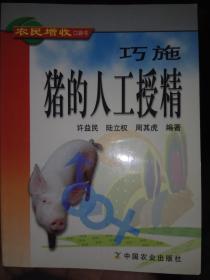 巧施猪的人工授精