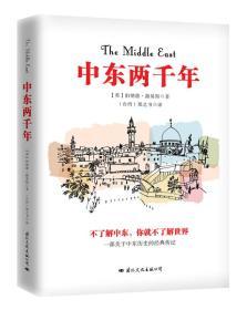 中东两千年(精)