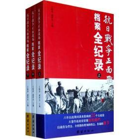 抗日战争正面战场档案全纪录(全3册)