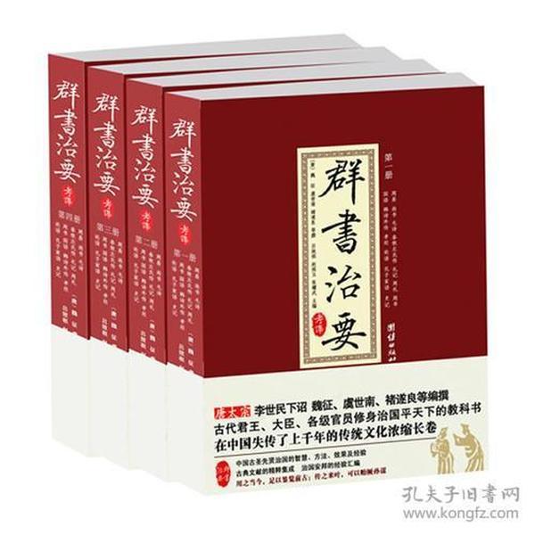 群书治要考译(全四册)