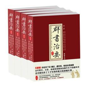 群书治要 全四册9787512604278团结出版