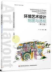 环境艺术设计制图与透视(第2版)(全国高等教育艺术设计专业规划教材)