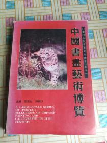 中国书画艺术博览 卷二