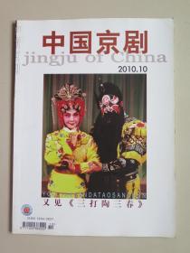 《中国京剧》2010年第10期