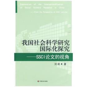 我国社会科学研究国际化探究:SSCI论文的视角