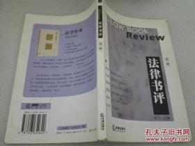 《法律书评 第三辑》DW