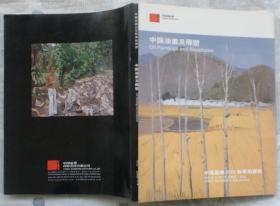 中国嘉德2005秋季拍卖会:中国油画及雕塑