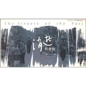 中国社会三十年变迁影像记录系列:消失的老街(1996-2000)(修订版)