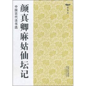 中国古代法书选:颜真卿麻姑仙坛记