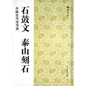 中国古代法书选(16开):石鼓文·泰山刻石