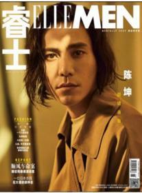 睿士ELLEMEN杂志2018年6月