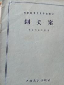 京剧表演专业剧目教材